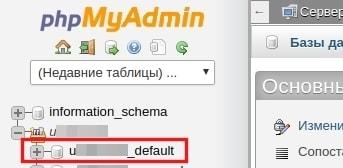 как изменить кодировку БД в phpMyAdmin