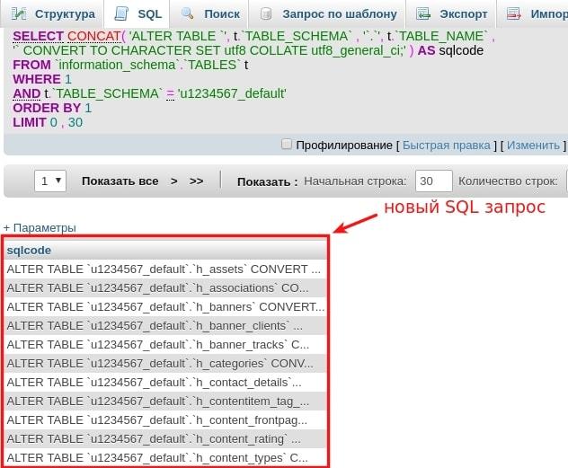 как изменить кодировку БД в phpmyadmin 3