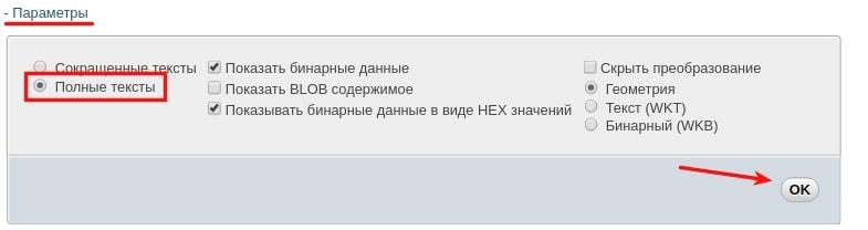 как изменить кодировку БД в phpmyadmin 4