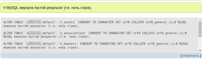 как изменить кодировку БД в phpMyAdmin 6