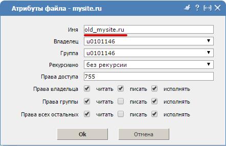 изменить папку сайта ispmanager 2