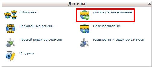 изменить папку сайта cpanel 1