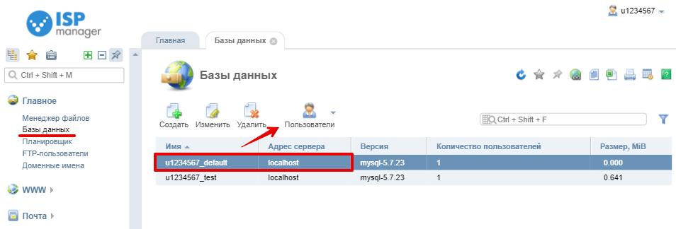 пароль базы данных isp 1