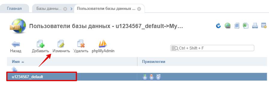 пароль базы данных isp 2