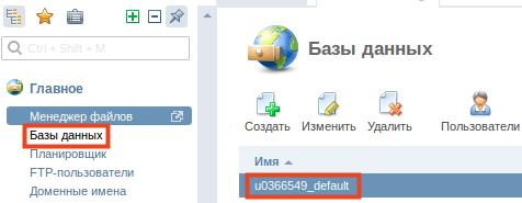 как изменить пароль Базы данных isp 4