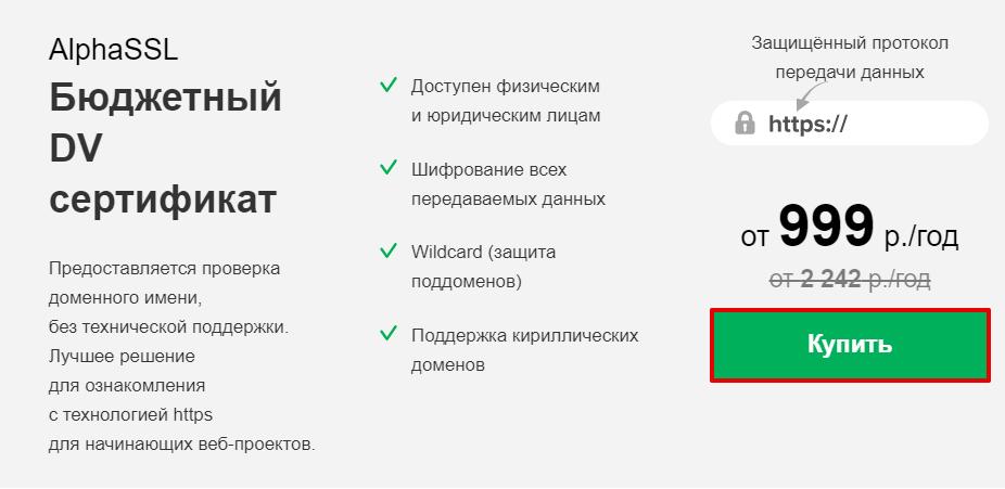 как купить ssl сертификат 1