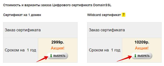 как купить ssl сертификат 6