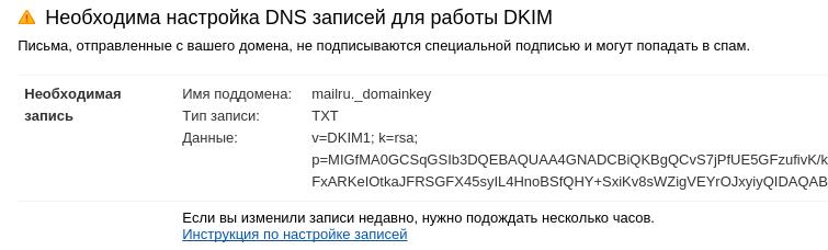 настроить dkim для mail.ru 2