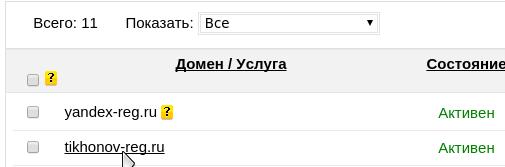 настроить dkim для mail.ru 3