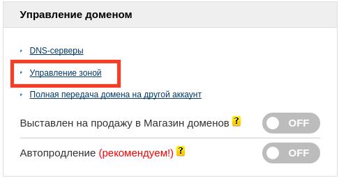 настроить dkim для mail.ru 4