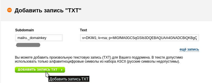 настроить dkim для mail.ru 6