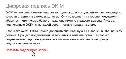 настроить dkim для яндекс почты 1