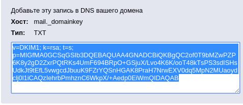 настроить dkim для яндекс почты 2