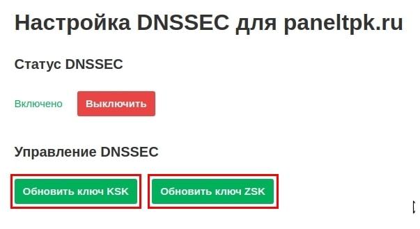 как обновить ключи zsk и ksk