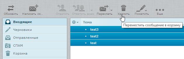 удалить несколько сообщений в web интерфейсе