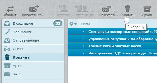удалить сообщения в web интерфейсе