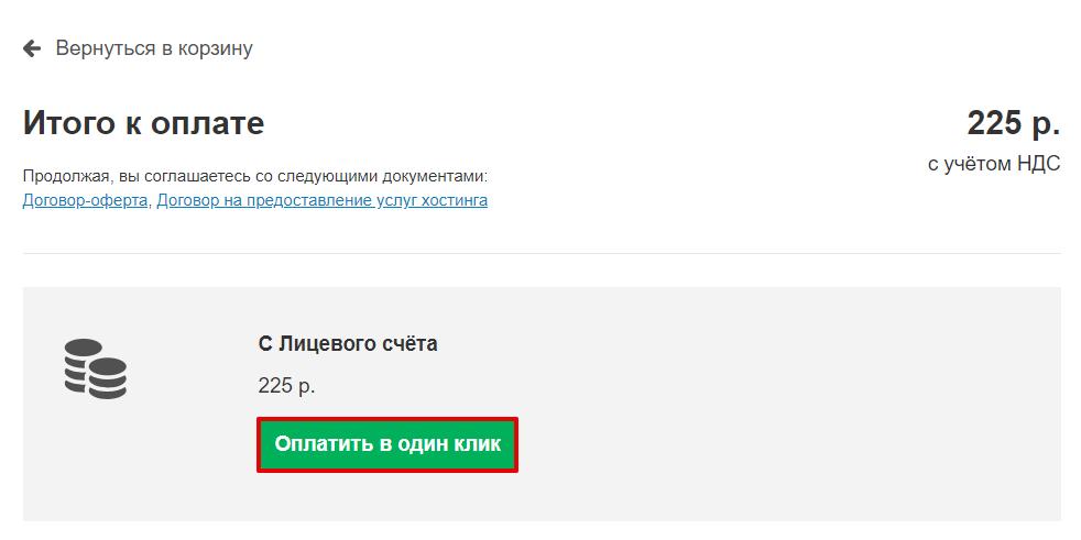 права для файлов хостинг