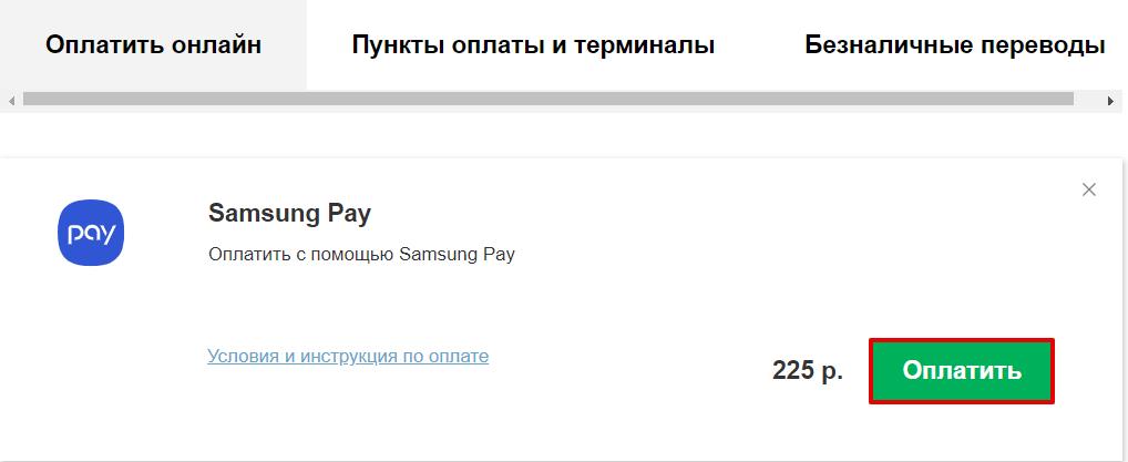 как оплатить счёт 23