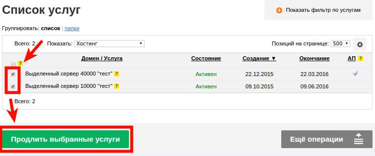 Как оплатить Выделенный сервер и colocation 2