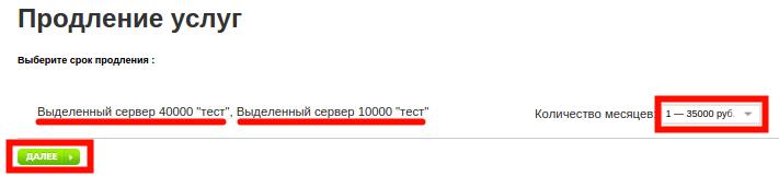 Как оплатить Выделенный сервер и colocation 3