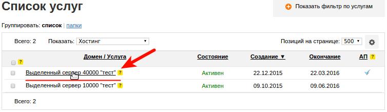 Выделенный сервер и colocation 2
