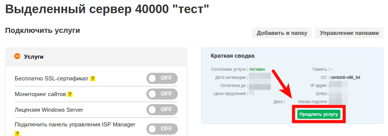 Как оплатить Выделенный сервер и colocation 6