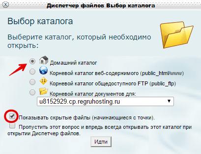 открыть менеджер файлов cpanel 2