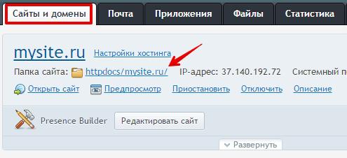 открыть менеджер файлов plesk 1