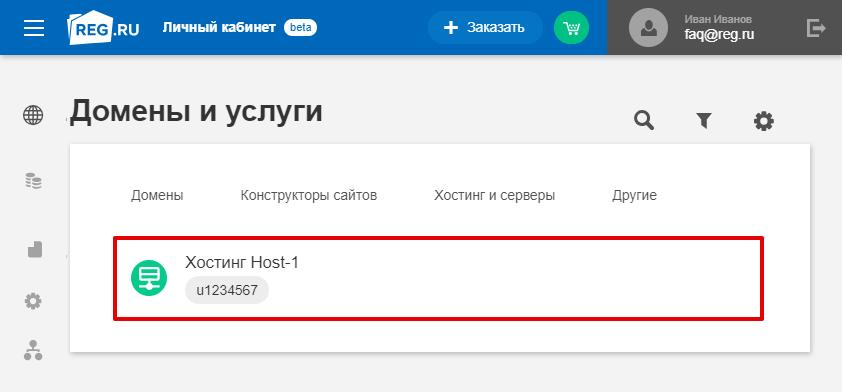 Как зайти на свой хостинг и домен пермский хостинг