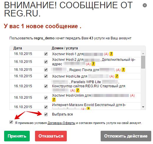 Указанный аккаунт хостинга не найден в списке услуг по договору сайт хостинг лиги безопасного интернета