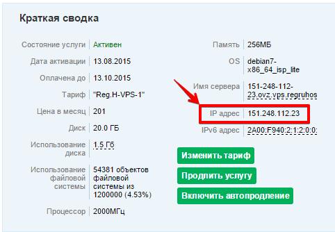 ip-адрес сервера в личном кабинете
