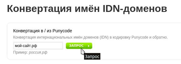 Конвертация в punycode 1