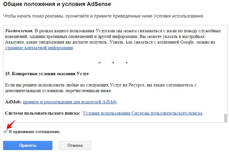 подключение google adsense 6