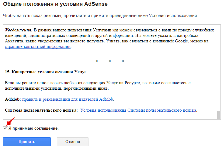 ����������� google adsense 6