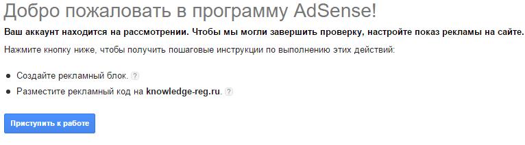 подключение google adsense 7