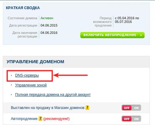 DNS-серверы для wix