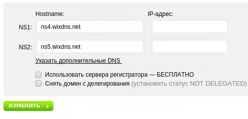 DNS-серверы для wix 2