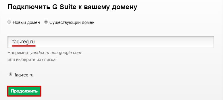 как подключить gsuite для домена 5нов