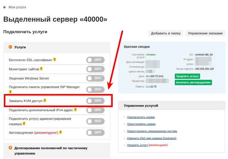 Как подключить kvm к серверу