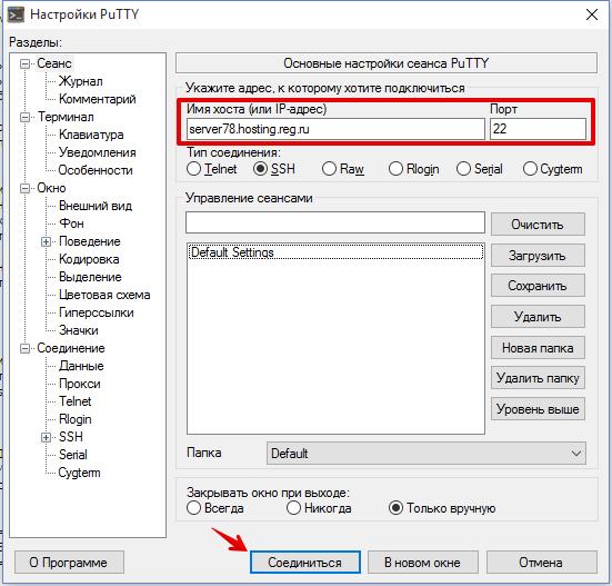 подключение по ssh шаг 1