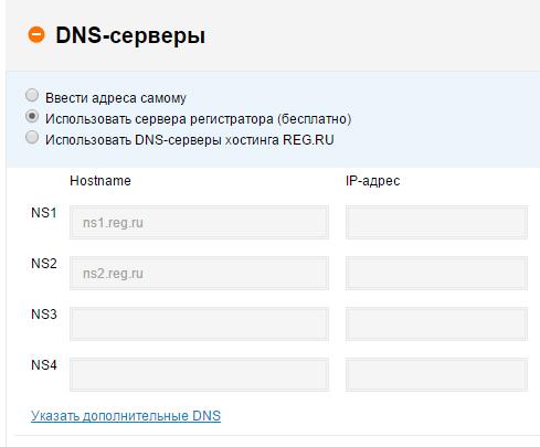 профили регистрации доменов 3