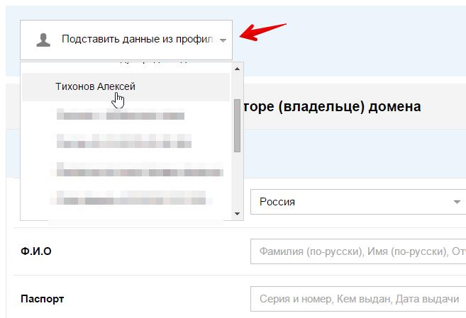 профили регистрации доменов 4