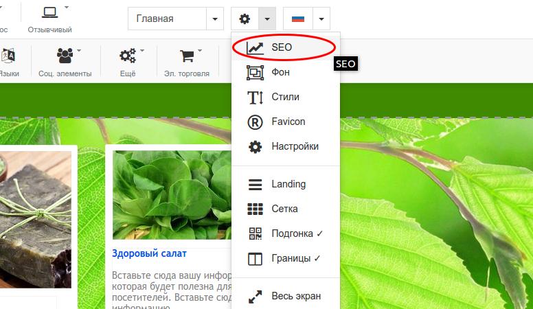 как изменить название страницы в заголовке браузера 2