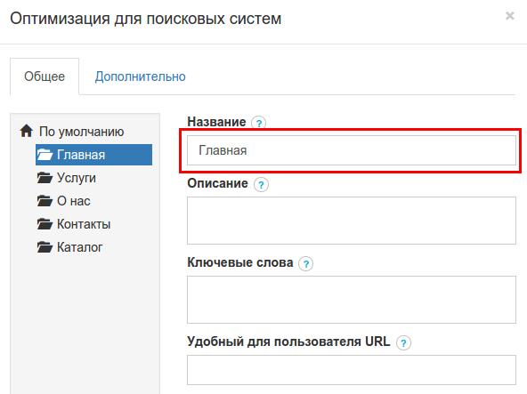как изменить название страницы в заголовке браузера 3