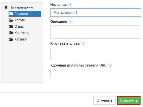 как изменить название страницы в заголовке браузера 4