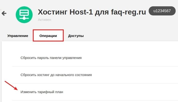 Свой тарифный план хостинга бесплатный хостинг с php sql
