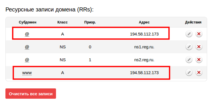 Как привязать reg.resseler к домену 2
