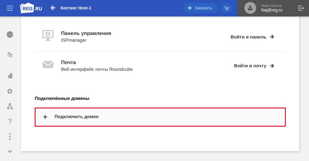 Как настроит домен к хостинг хостинг на яндексе цены