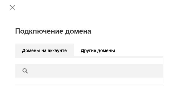 Как прикрепить домен на хостинг загрузить сайт html на хостинг