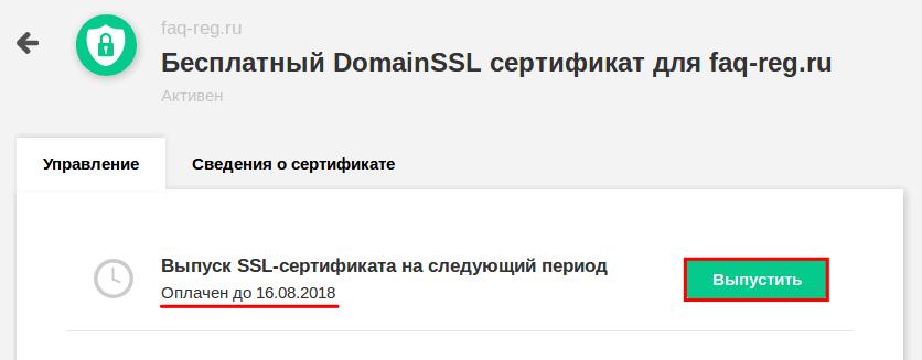 как продлить бесплатный ssl 1